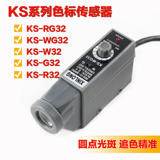 XINLONG KS WG32 KS RG32 KS G32 KS R32 KS W32 Color Code Sensor Photo ...