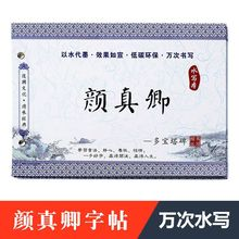 Chinese Calligraphy Magic Reusable Water Writing Paper Cloth Non-ink Repeat Use Painting Canvas Copybook Imitation Rice Paper