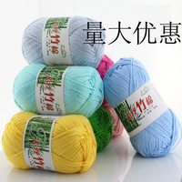 500g/Bag Bamboo Charcoal Hand Knitted Wool Cotton Yarns Children's Spring And Summer Suitable For Children Yarn For Knitting