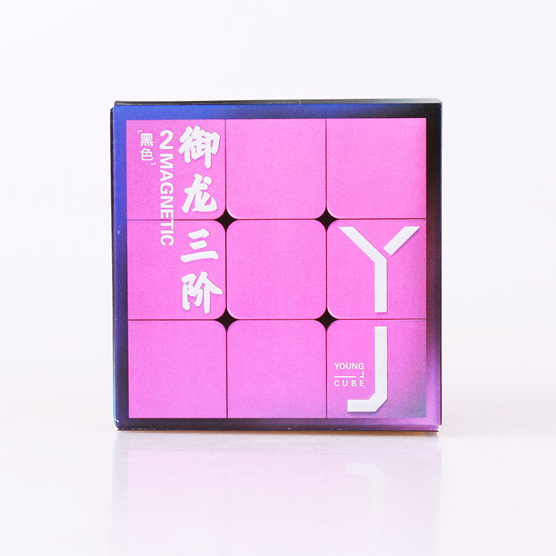 YONGJUN yulong 2M 3x3x3 magnetic magic cube professional Yj magnets speed cubes stickerless puzzle cubo magico educational toys in Magic Cubes from Toys Hobbies