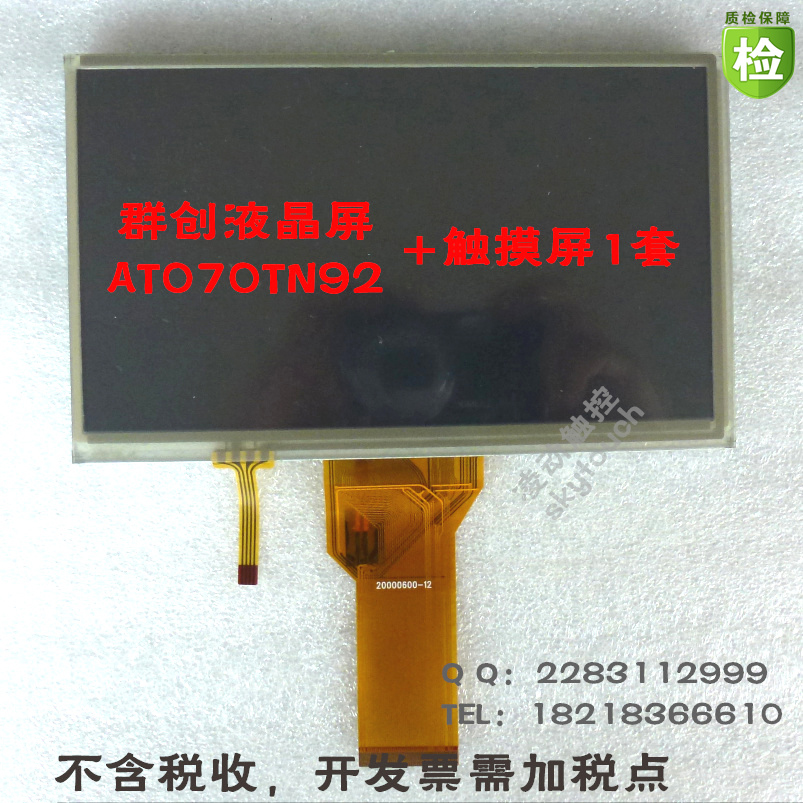 7-inch LCD screen Innolux AT070TN92 AT070TN94 TP touch screen containing a long 5MM thick cable