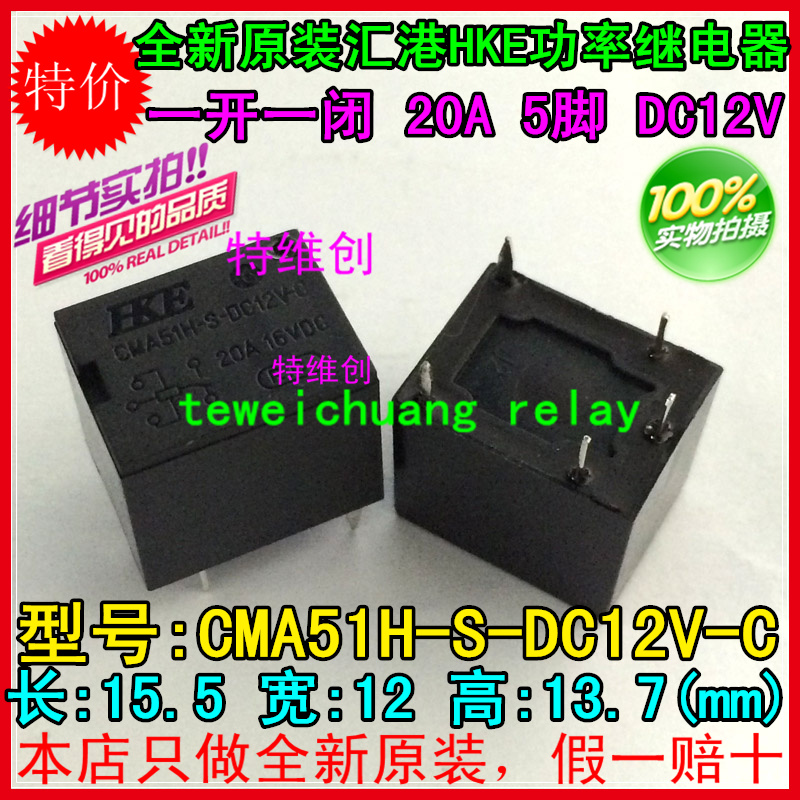 New and original 2PCS/LOT Automotive 12V CMA51H-S-DC12V-C 5PIN 20A 16VDC T74 <font><b>T78</b></font> image