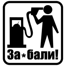 CS-547#15.8*15cm  Zabali with such prices for gasoline car funny sticker and decal silver/black vinyl auto stickers