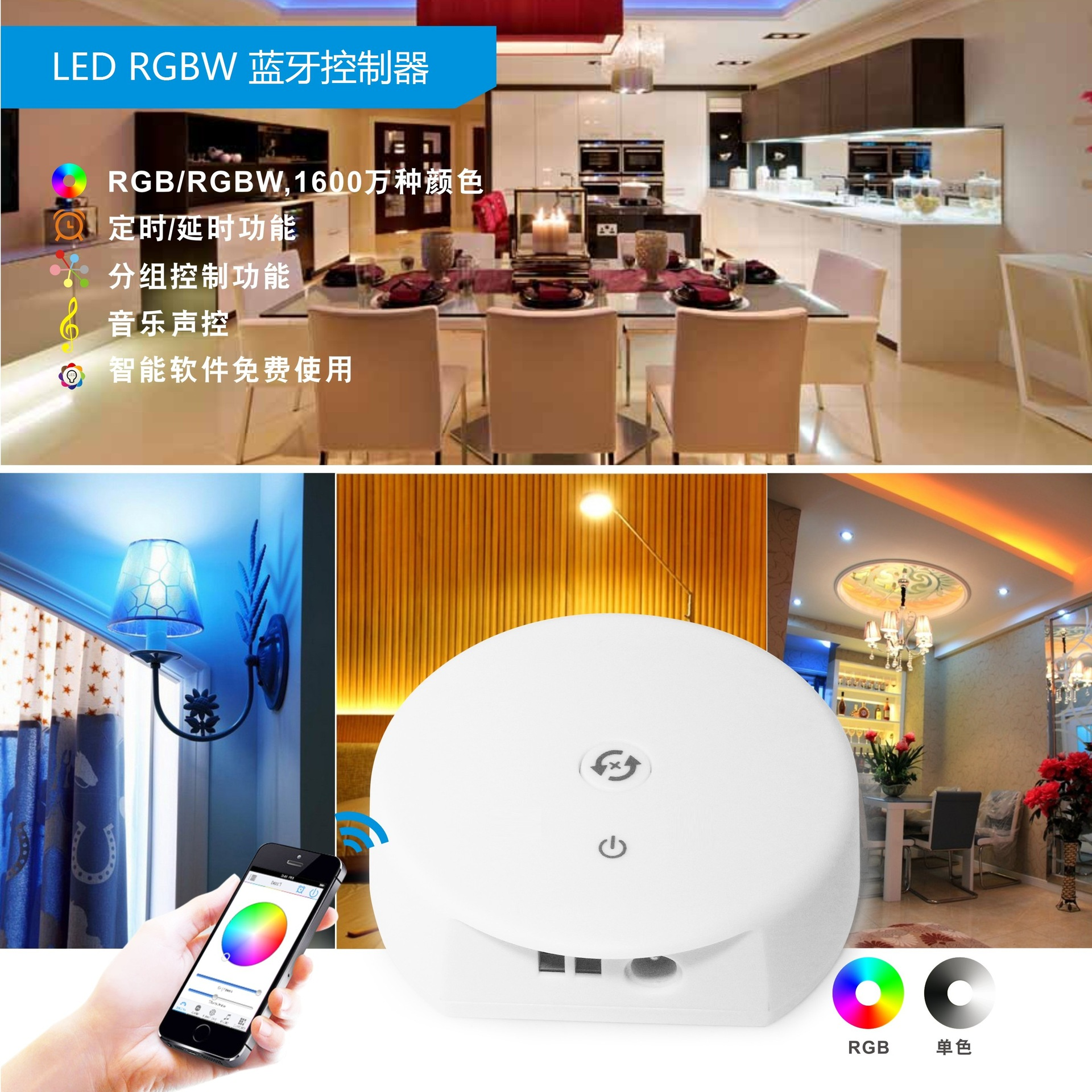 LED low voltage controller Mobile phone intelligent controller RGBW Bluetooth LED controller Music sound controller