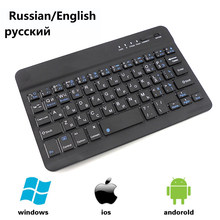 Mini 7-8 pouces tablettes universel russe sans fil Bluetooth clavier pour tablette ordinateur portable Smartphone Ultra mince clavier multimédia(China)