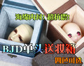 1/3  1/6 BJD SD DD storage box  movable BJD makeup accessories dollfie head