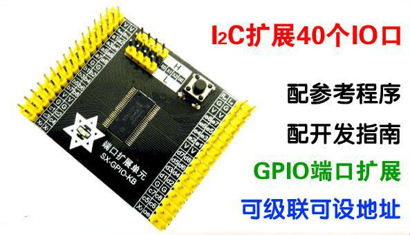 Free Shipping! GPIO Port Expansion Module PCA9698 IIC Interface Pins Resource Expansion Module