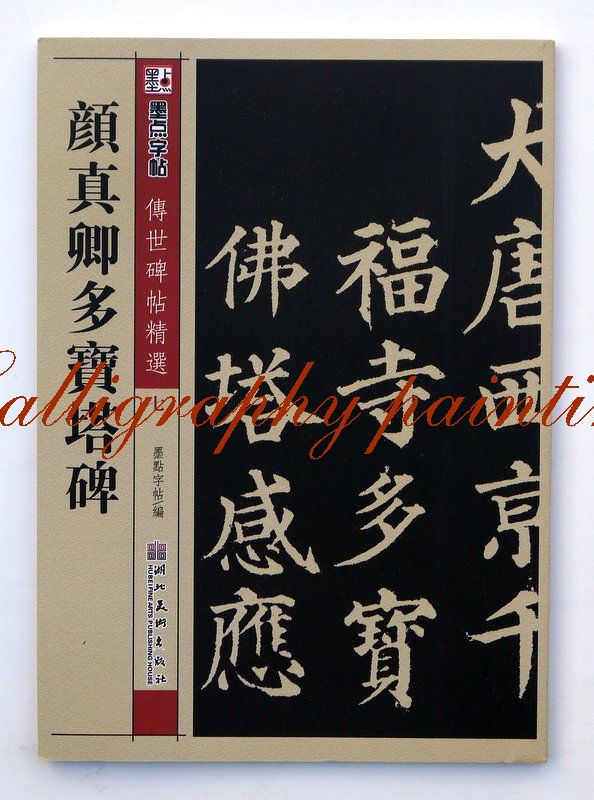 Chinese calligraphy book Yan Zhenqin Duo Bao Ta Bei master brush ink art chinese calligraphy book album of zhao zhiqian brush ink master art