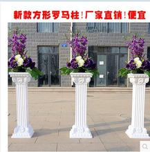 The 4pcs wedding ceremony, the new props, Roman column, opening of flower basket decoration d