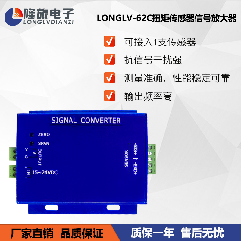 LONGLV-62C Torque Sensor Special Signal Amplifier Voltage and Current Amplifier 4~20MA 0-5V