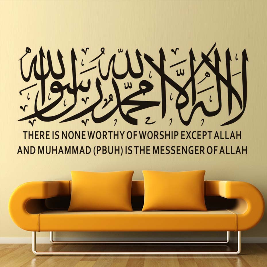Shahadah Kalima English Calligraphy Arabic Islamic Muslim Art Wall ...