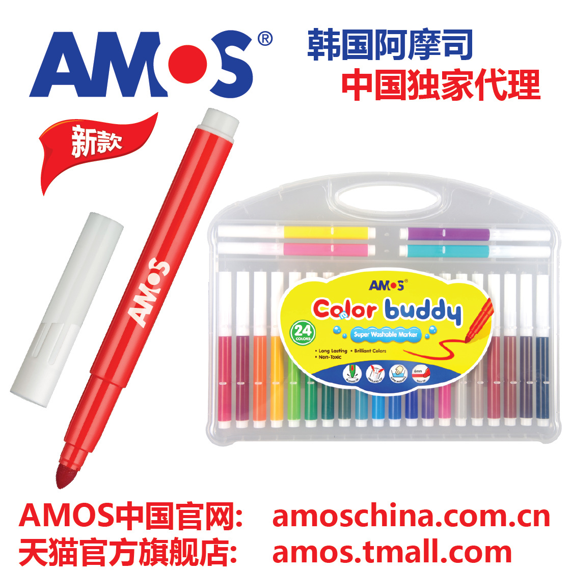 12/24 color AMOS super easy to wash watercolor pen art painting pen box boxed non-toxic crayons children's painting tools 24 colors oil pastel crayons child support non toxic art tools pen stationery painting the nursery pupils new wholesale