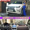 Cobre plataforma Instrumento do painel do carro almofada acessórios do carro etiqueta para lexus gx400 gx460 gx470 J120 J150
