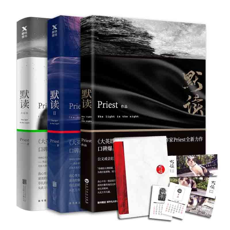 3 Books/Set Priest Mo Du Novel The Light In The Night Modern Literature Inferential Detective Novel Official Book image