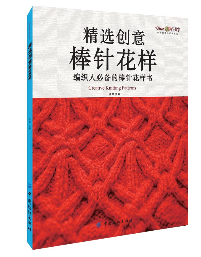 Chinese Knitting Needles Books Creative Knitting Pattern Book With 218 Simple Beautiful Patterns Sweater Weaving Tutorial