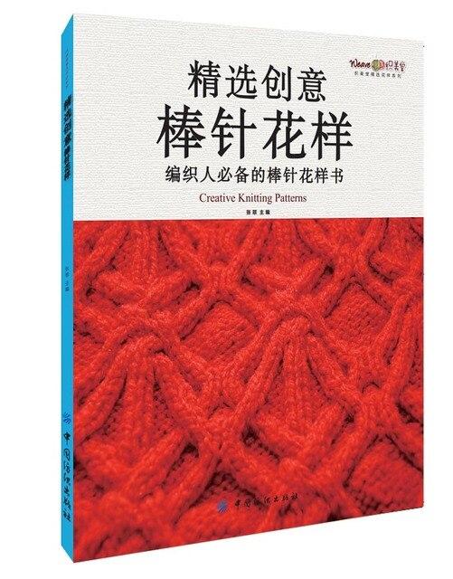 Chinese Knitting Needles Books Creative Knitting Pattern Book With