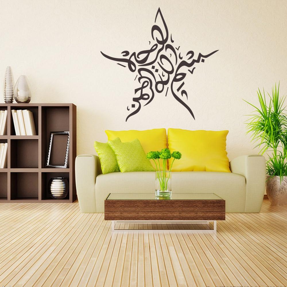 Islamic Star Design Wall Decal Art Muslim Sticker Arab Islam Calligraphy Home Decorations  A9-058
