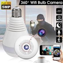 цены на 5MP 1080P security ip camera wifi wireless bulb lamp smart ip webcam 360 degree FishEye 3D VR home surveillance panoramic camera  в интернет-магазинах