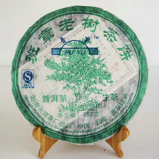 Puerh tea font b health b font font b care b font ban chang tea cake