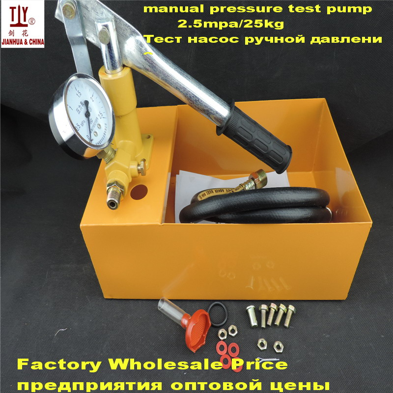 Free shipping plumber tools hand pressure testing pump hand movement 2 5mpa 25kg vacuum water pump