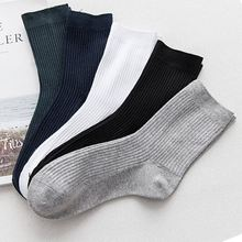 Classic monochrome socks new mens cotton casual solid color stripes autumn and winter fashion models