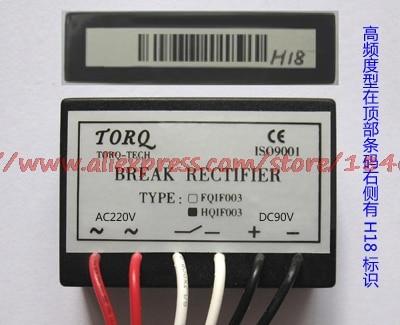 Free Shipping   HQIF003B-H18 (AC220V/DC90V) High Frequency Enhanced Fast Brake Rectifier