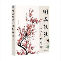 Learning Chinese Brush Painting Book Chinese Painting Book 144pages 28.5*21cm