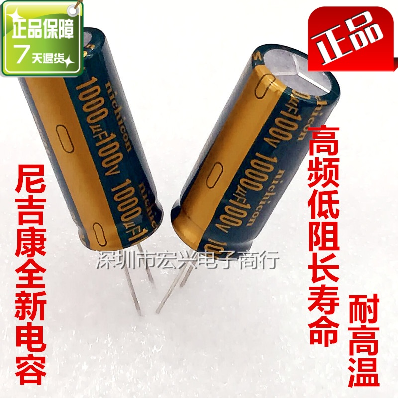 100V1000UF High-frequency Low-imped Line  Electrolytic Capacitors 1000UF 100V 18X30