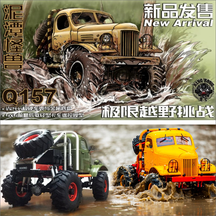 Kingkong RC 1 12th Q157 Mud Monster 4x4 Soviet Truck w Metal Chassis KIT Set RC