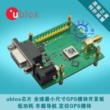 Vk1097u7m3 Совет по развитию GPS модуль ublox демо 1-10 Гц ublox скорость