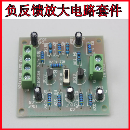 Negative Feedback Amplifier Circuit Kit, Practice Kit, Two Stage Amplifier, Teaching Experiment Kit name machine b 108 circuit no big loop negative feedback pure post amplifier hifi fever grade high power 12 tubes