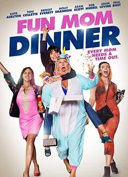 《趣味妈妈晚餐》2017年美国喜剧电影在线观看