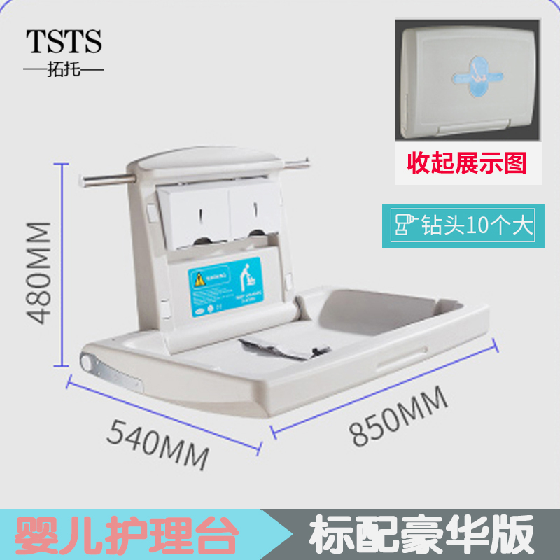 Baby care station third bathroom wall mounted diaper bed public safety seat maternal and child room