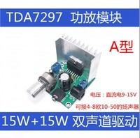 10pcs Lot Tda7297 Amplifier Board Digital Amplifier Board Dual Channel Amplifier Board Finished No Noise 12V
