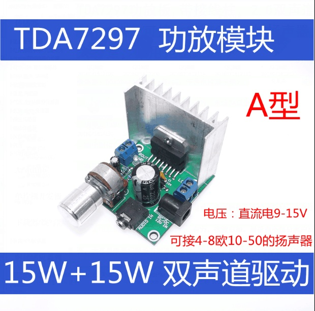 10pcs/lot Tda7297 Amplifier Board Digital Amplifier Board Dual-channel Amplifier Board Finished No Noise 12V Dual 15W (A Type)