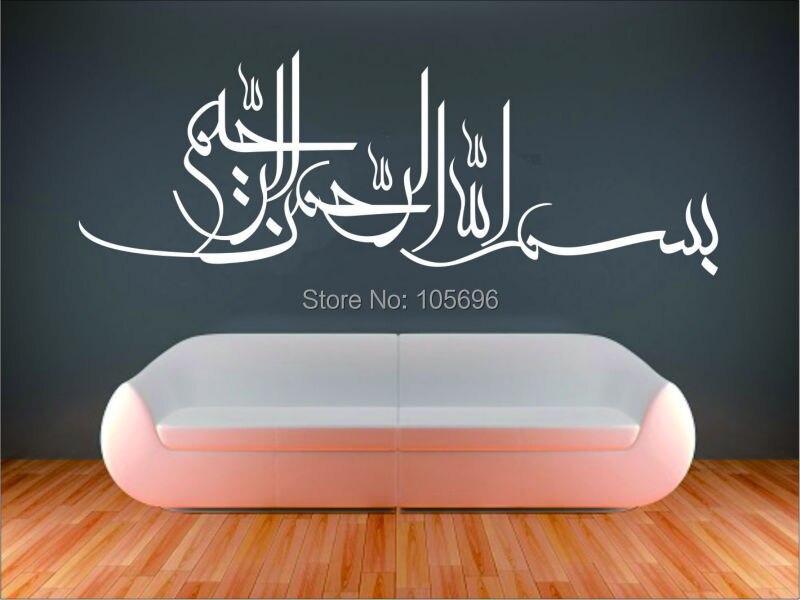 New quran Allah writing wall sticker muslim word islamic calligraphy art decal home decor im70