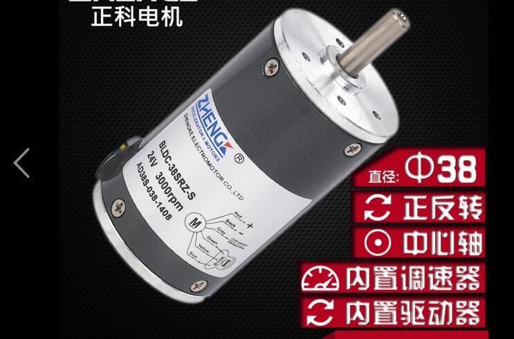 24V or 12v can be choose different RPM DC brushless DC motor motor BLDC-38SRZ-S drive 12V24V38mm цена