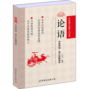 Confucius The Analects Of Confucius In Chinese And English Bilingual Chinese Philosophy Textbook