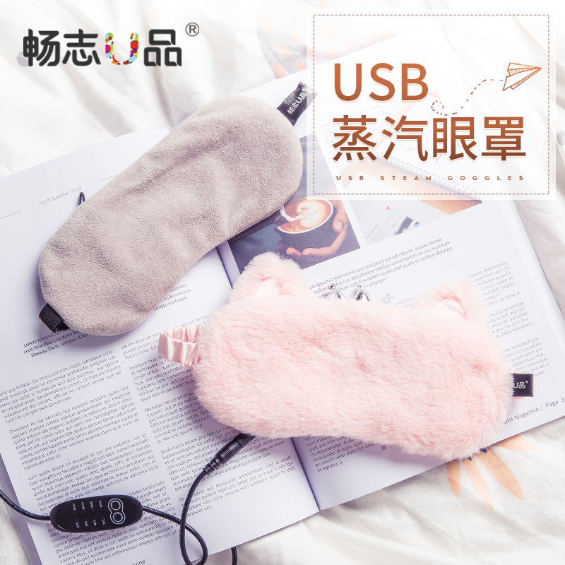 цена на Charging treasure USB electrical heating sleep ice packs to black rim of the eye pouch steamed Hot compress eyes fever