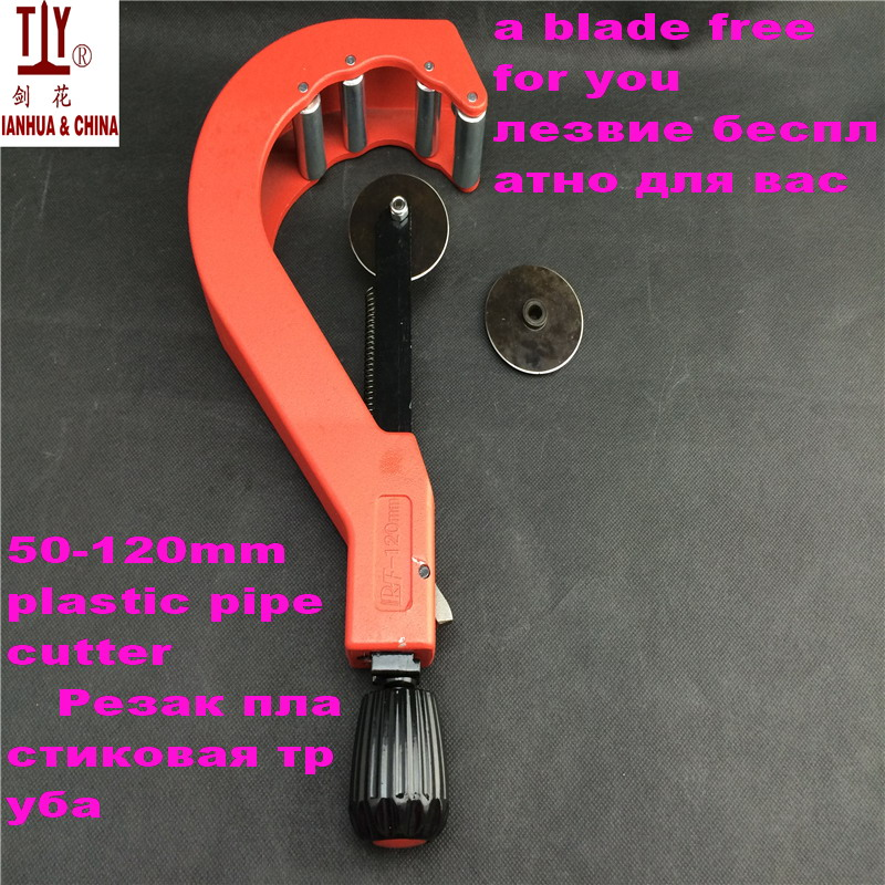 With A Free Replacement Blade High Quality Cutting Tool For 50-120mm Plastic Pipes PVC Pipe PPR Pipe Tube Cutter Made In China pc 304 cutters for plastic pipes cutting pvc pipes tube diameter 6 26mm