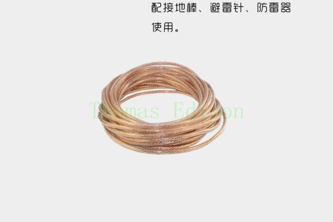 4 square international 1M Grounding soft copper wire lightning rod ...