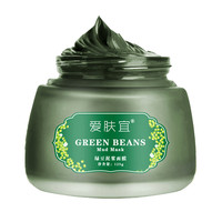AFY Mung Bean Mud Mask Unisex Skin Care Cosmetic Products Facial Acne Detox Whitening Moisturizing
