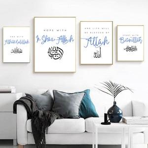Image 2 - Islamico Semplice Citazioni di Arte Della Parete Poster e Stampe Minimalista della Tela di Canapa Pittura Musulmano Immagine Decorativa Modern Living Room Decor