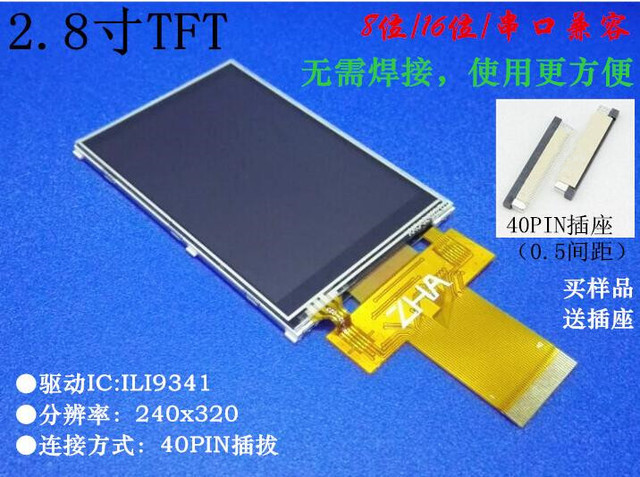 28 Inch TFT LCD Screen SPI 3 Wire 4 Serial Port 8