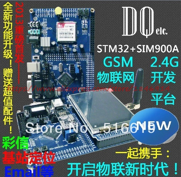 DQ STM32 STM32F103VCT6 SIM900A GSM GPRS Development Board + 2.4inch Touch Screen