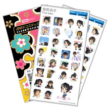 Kiminonawa Your Name Sticker Anime Stickers Waterproof Plastic Transparent Decal Toy Stiker For Phone Laptop Book