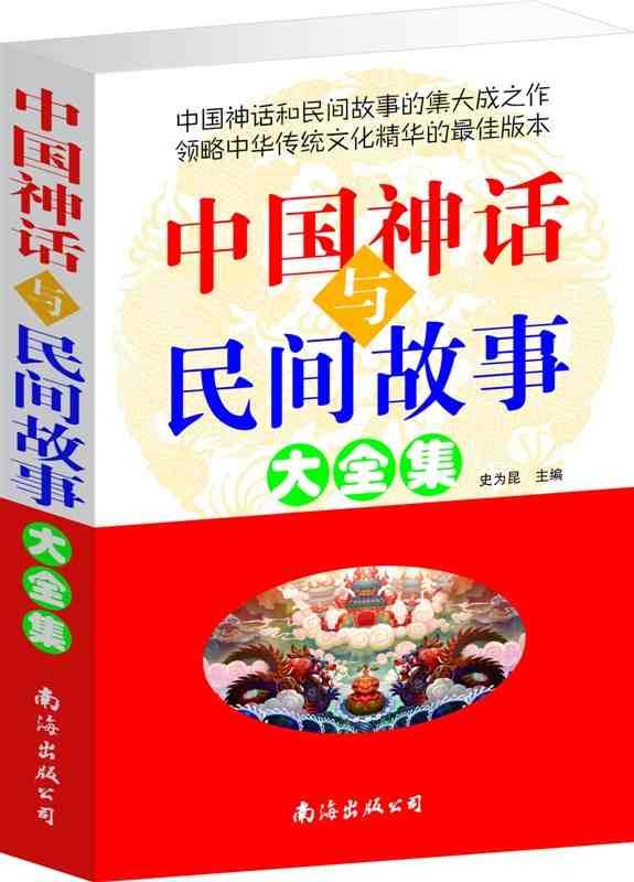 Китайский классический трогательно сказка короткие рассказы обучения мандарин pin Инь любовь книги для детей и начать учащихся, легко верси...