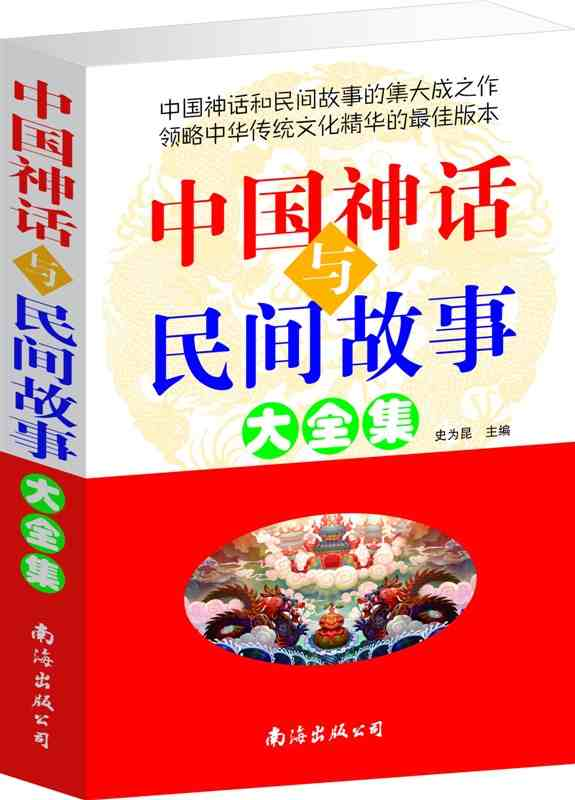 Chinese Classic Touching Fairy Tale Short Stories Learning Mandarin Pin Yin Love Books For Kids And Start Learners,easy Version