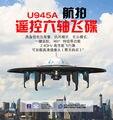 2015 Hotest UDIC U945A 6 Оси 4CH RC Квадрокоптер drone С 5.0MP HD Камера и UDI Wifi818 в Режиме реального Времени FPV Монитор VS JJRC H11D