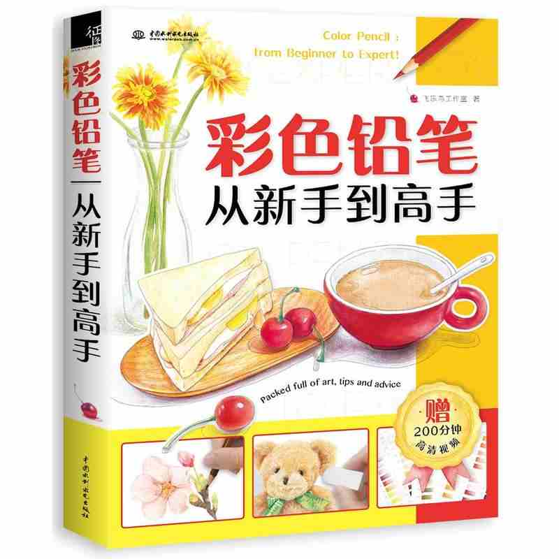 Color Pencil: from beginner to expert Children Beginner painting booksColor Pencil: from beginner to expert Children Beginner painting books